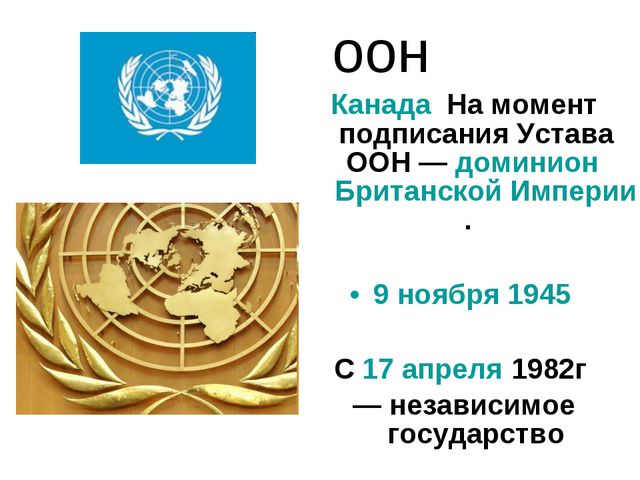 оон Канада На момент подписания Устава ООН— доминион Британской Империи. 9 н...