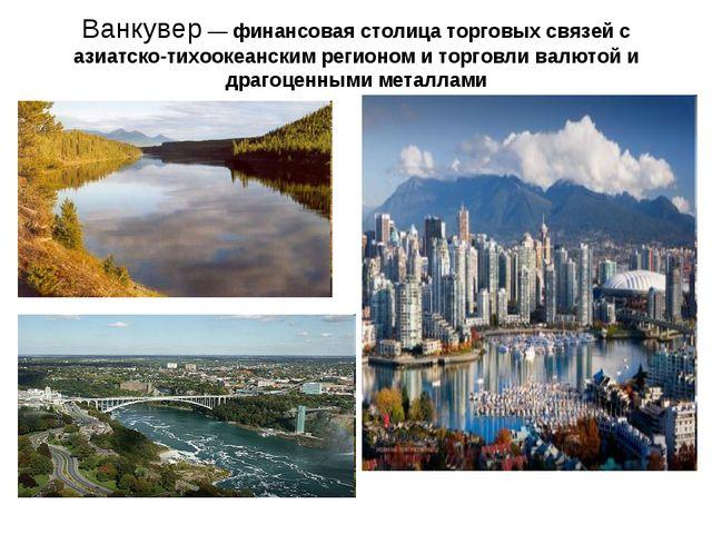 Ванкувер— финансовая столица торговых связей с азиатско-тихоокеанским регион...