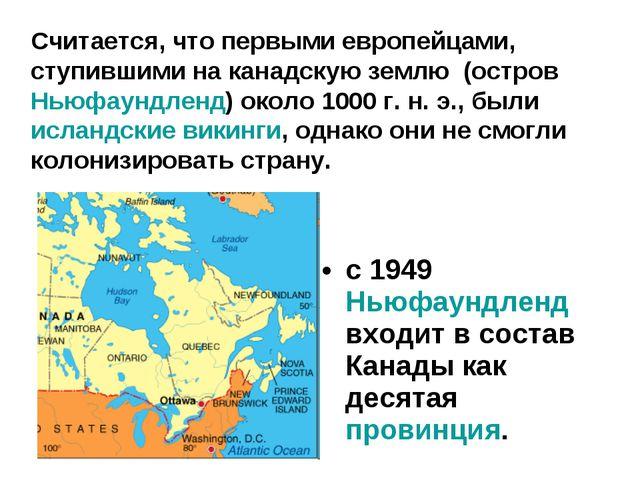Считается, что первыми европейцами, ступившими на канадскую землю (остров Нь...