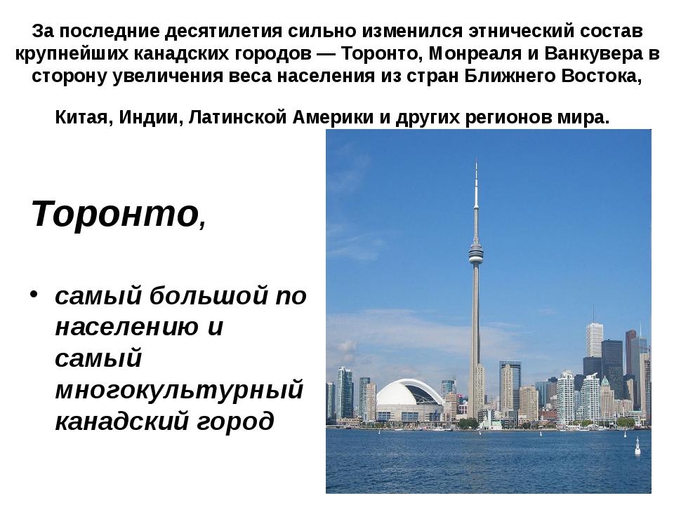 За последние десятилетия сильно изменился этнический состав крупнейших канадс...