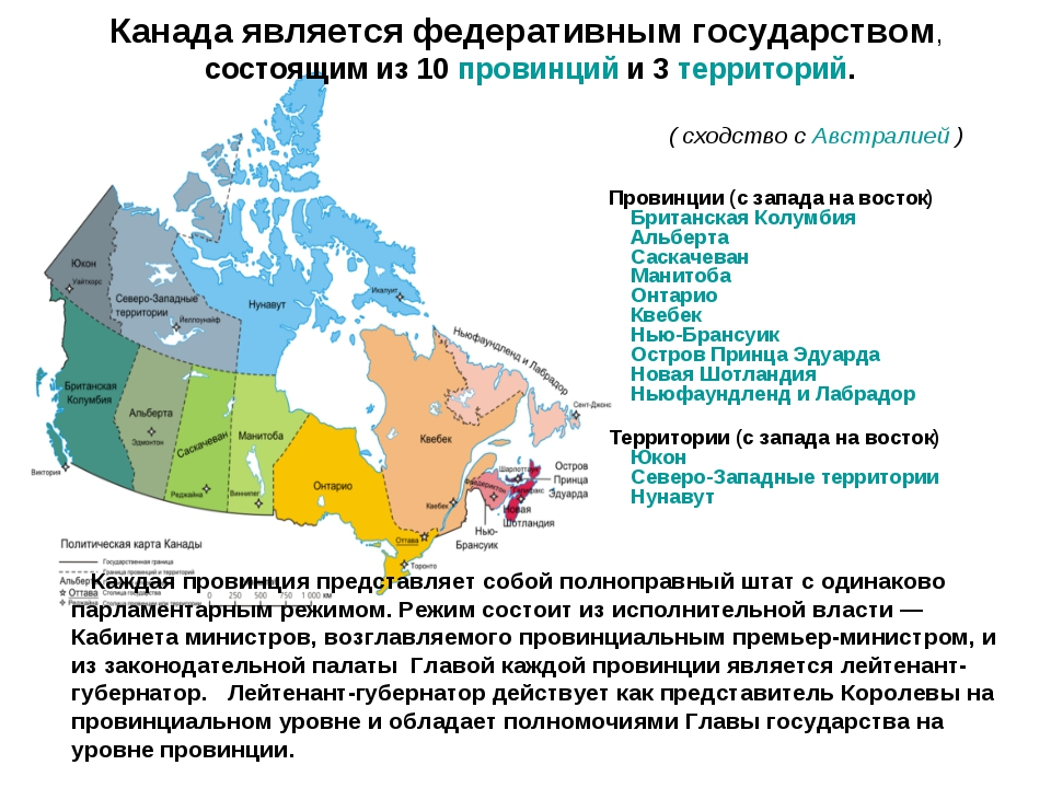 Канада является федеративным государством, состоящим из 10 провинций и 3 терр...