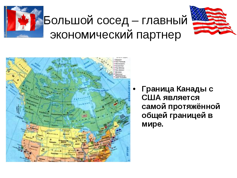 Большой сосед – главный экономический партнер Граница Канады с США является с...