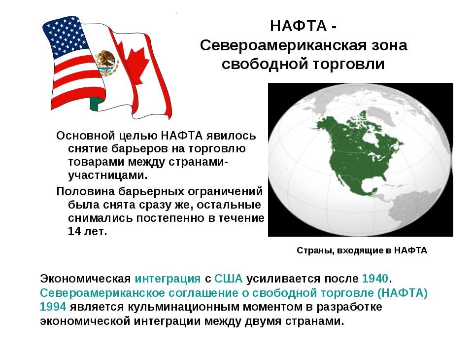 НАФТА - Североамериканская зона свободной торговли Основной целью НАФТА явило...