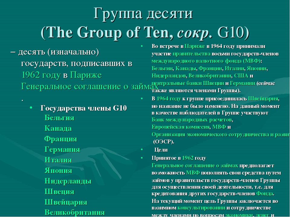 Группа десяти (The Group of Ten, сокр. G10) − десять (изначально) государств,...