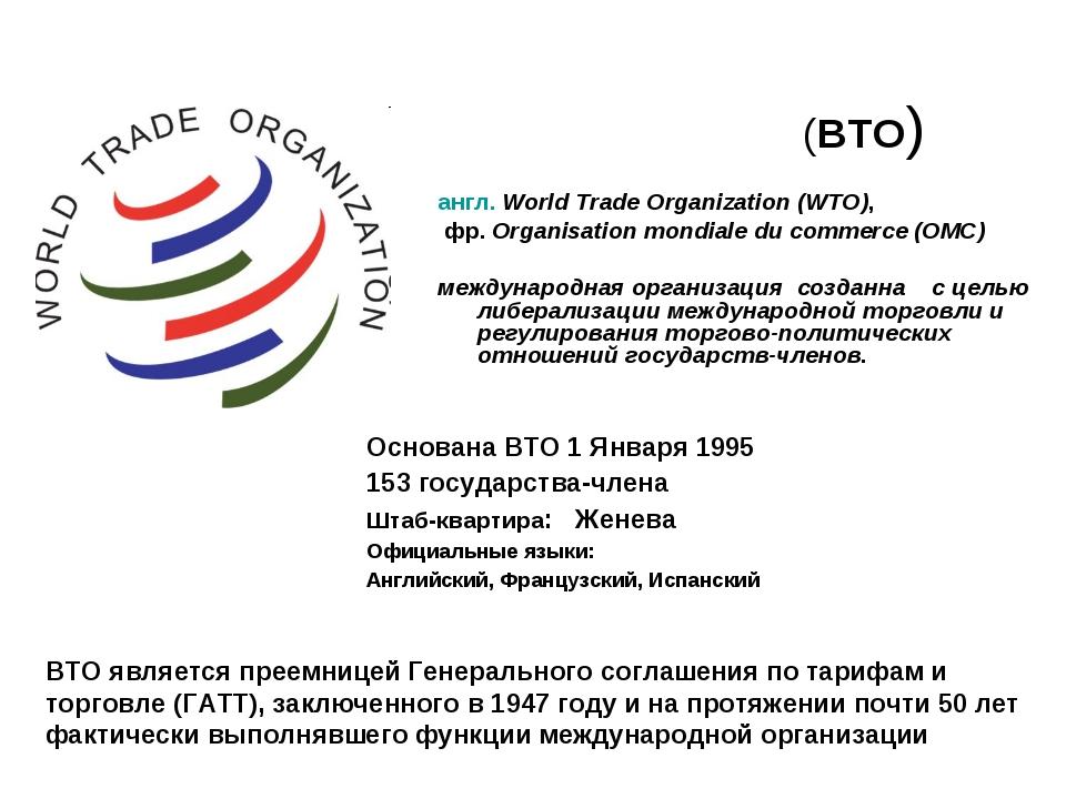 Всеми́рная торго́вая организа́ция (ВТО) англ. World Trade Organization (WTO),...