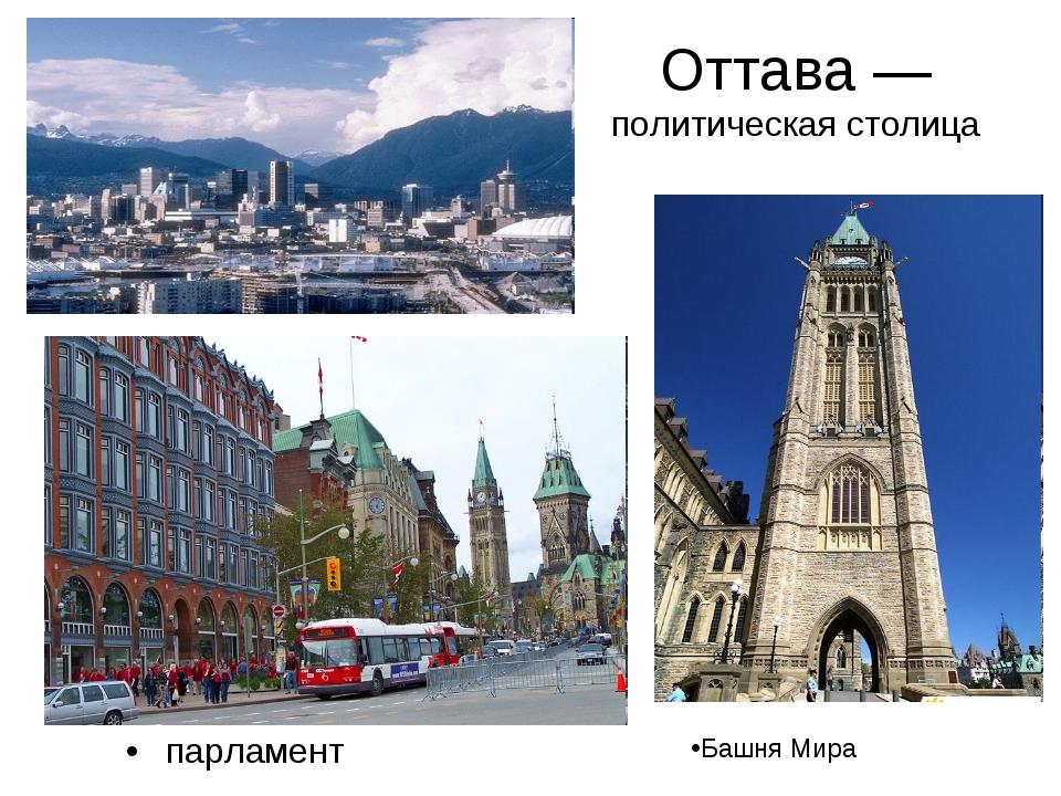 Оттава— политическая столица парламент Башня Мира