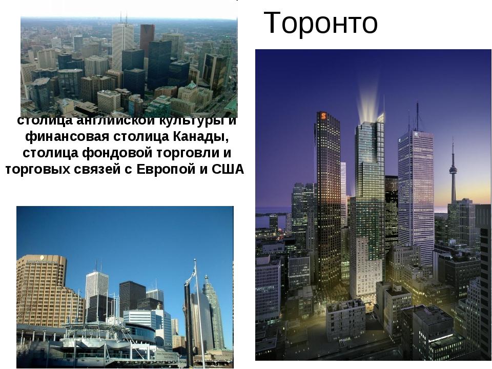 столица английской культуры и финансовая столица Канады, столица фондовой тор...