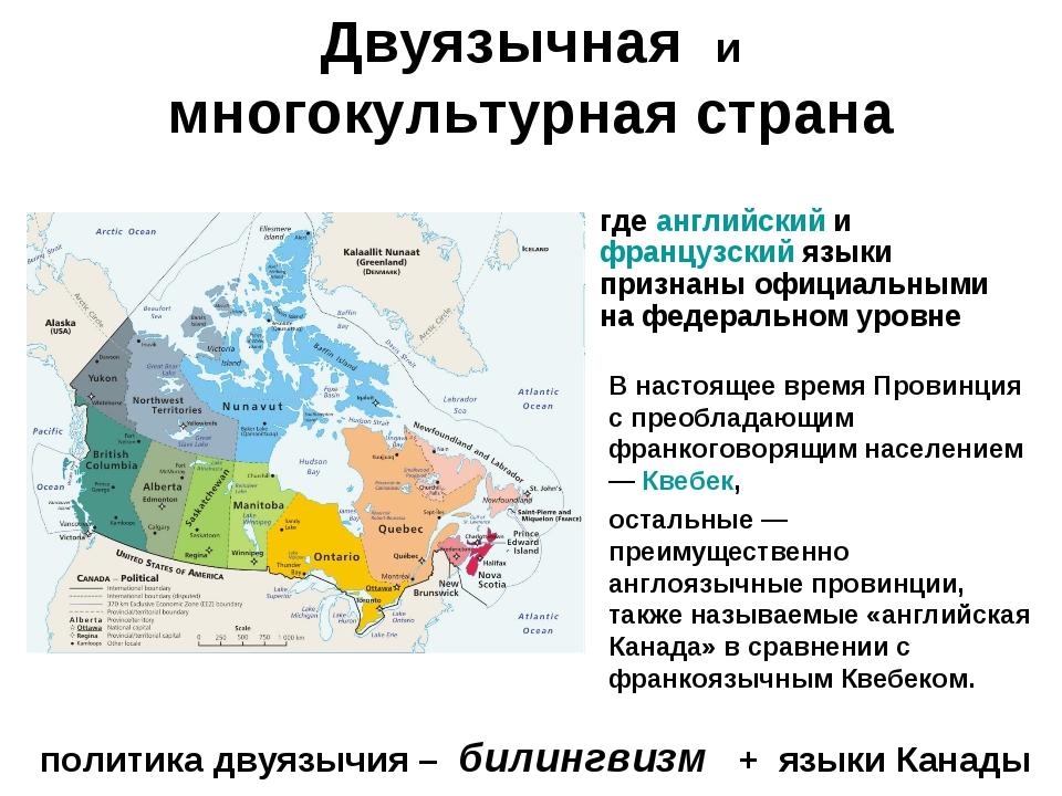 Двуязычная и многокультурная страна В настоящее время Провинция с преобладающ...