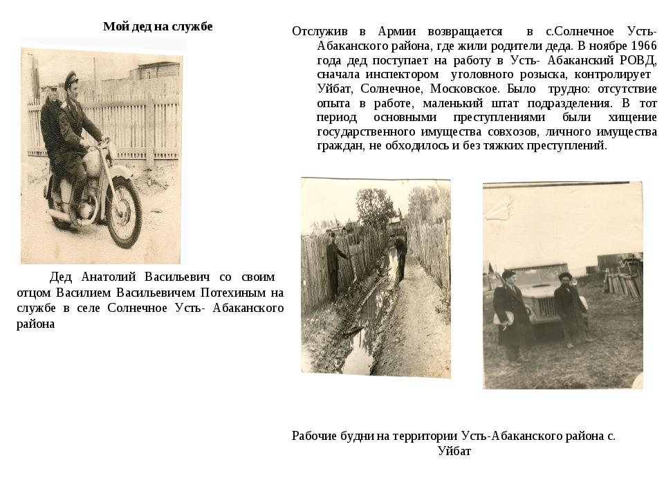 Мой дед на службе Отслужив в Армии возвращается в с.Солнечное Усть- Абаканско...