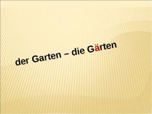 der Garten – die Gärten