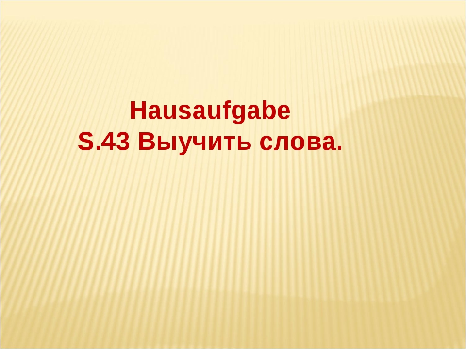 Hausaufgabe S.43 Выучить слова.