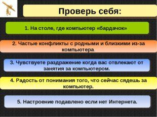 1. На столе, где компьютер «бардачок» 2. Частые конфликты с родными и близким