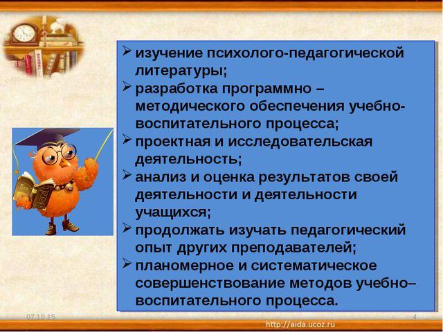* * изучение психолого-педагогической литературы; разработка программно – мет...