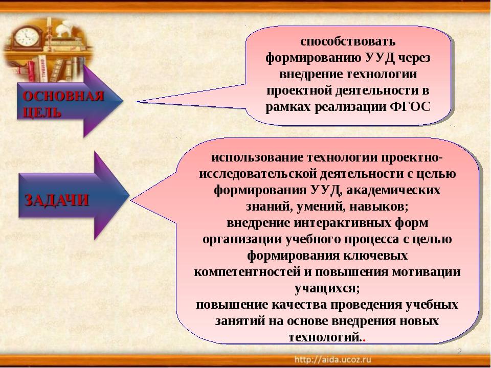 * способствовать формированию УУД через внедрение технологии проектной деятел...