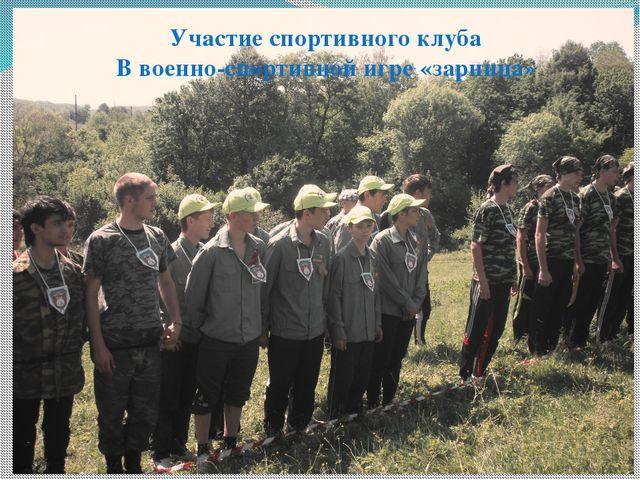 Участие спортивного клуба В военно-спортивной игре «зарница»