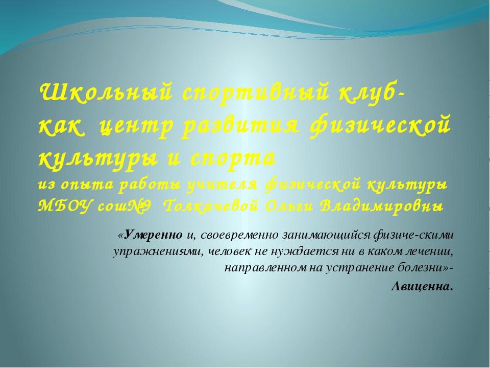 Школьный спортивный клуб- как центр развития физической культуры и спорта из...