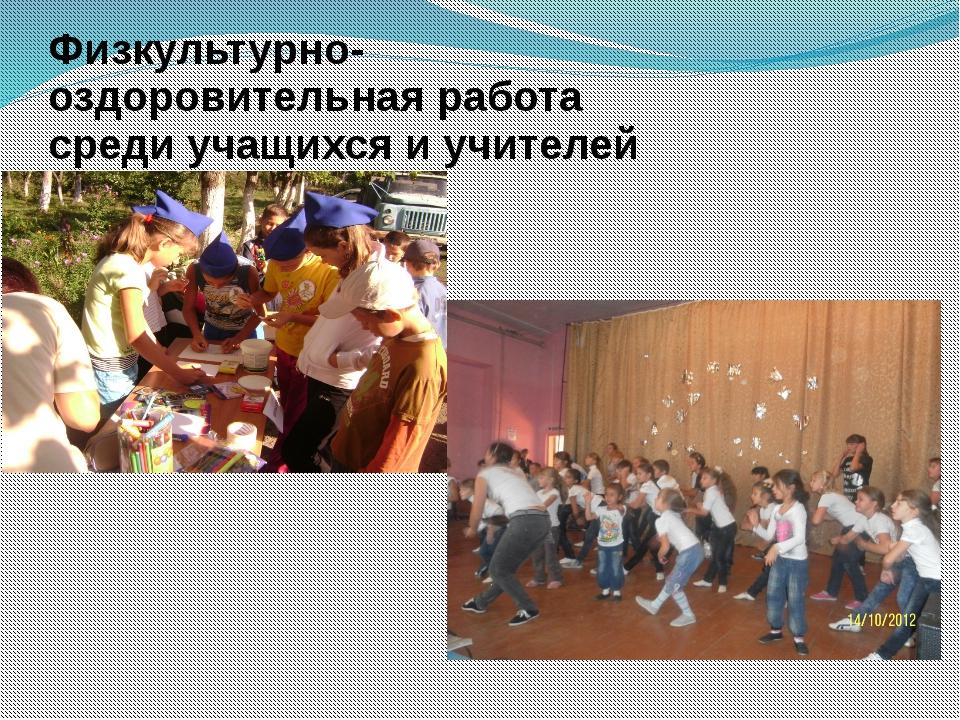 Физкультурно- оздоровительная работа среди учащихся и учителей