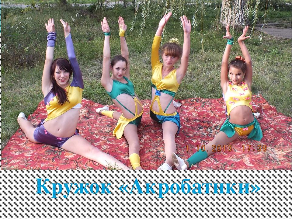 Кружок «Акробатики»
