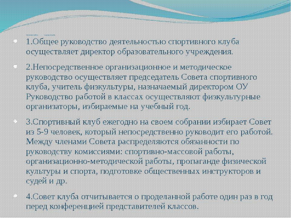 Организация работы спортивного клуба. 1.Общее руководство деятельностью спор...