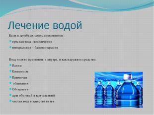 Лечение водой Если в лечебных целях применяется : пресная вода –водолечении м