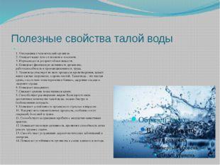 Полезные свойства талой воды 1. Омолаживает человеческий организм 2. Очищает