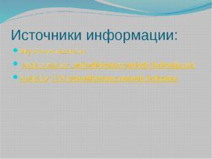 Источники информации: http://www.ukzdor.ru medic.ymka.ru›_netradicionnye-met