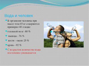 Вода и человек В организме человека при массе тела 65 кг содержится примерно