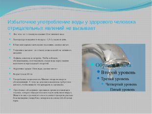 Избыточное употребление воды у здорового человека отрицательных явлений не вы