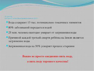 По данным Всемирной организацииЗдравоохранения (ВОЗ): Вода содержит 13 тыс.