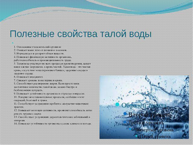 Полезные свойства талой воды 1. Омолаживает человеческий организм 2. Очищает...