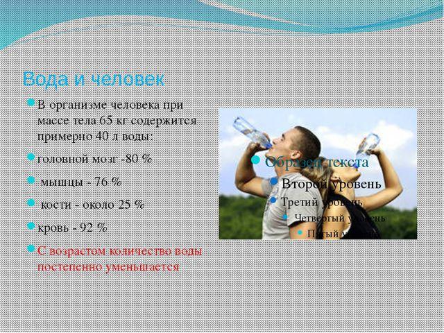 Вода и человек В организме человека при массе тела 65 кг содержится примерно...