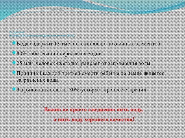 По данным Всемирной организацииЗдравоохранения (ВОЗ): Вода содержит 13 тыс....