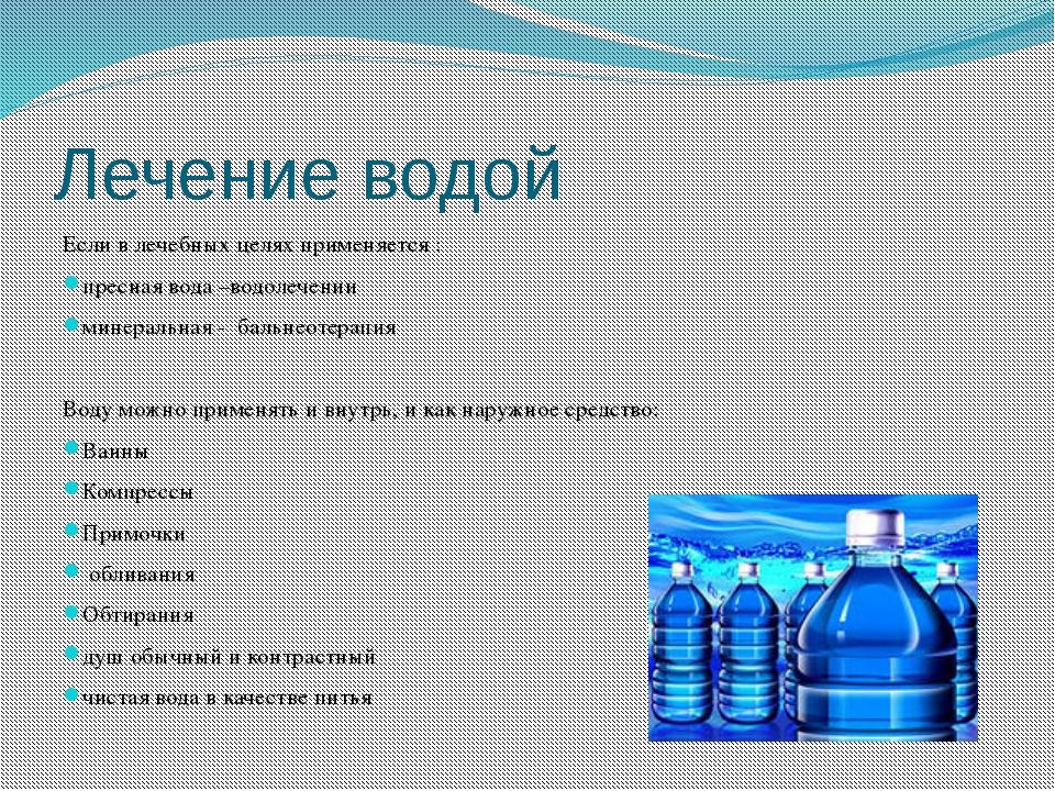 Лечение водой Если в лечебных целях применяется : пресная вода –водолечении м...