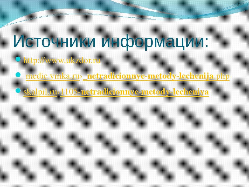 Источники информации: http://www.ukzdor.ru medic.ymka.ru›_netradicionnye-met...