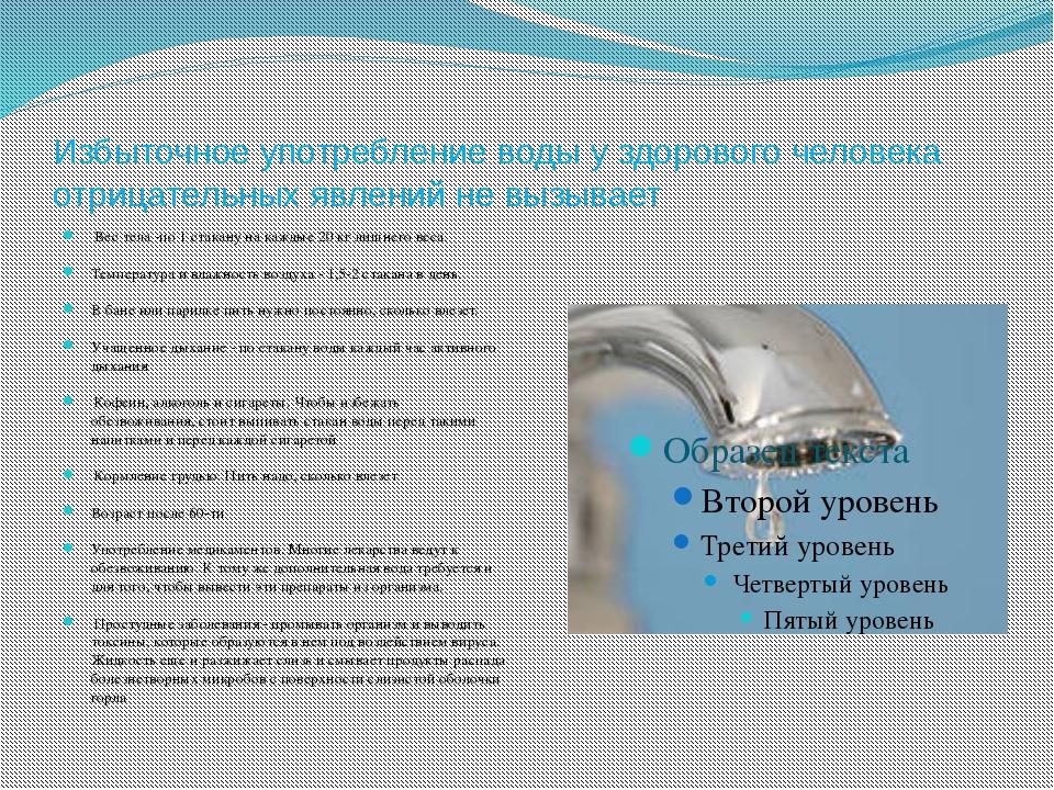 Избыточное употребление воды у здорового человека отрицательных явлений не вы...