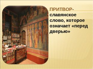 ПРИТВОР- славянское слово, которое означает «перед дверью»