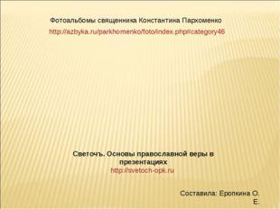Фотоальбомы священника Константина Пархоменко http://azbyka.ru/parkhomenko/fo