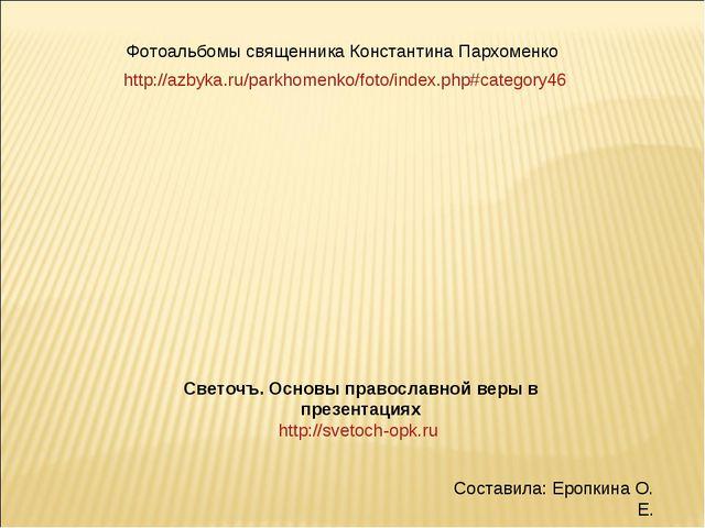 Фотоальбомы священника Константина Пархоменко http://azbyka.ru/parkhomenko/fo...