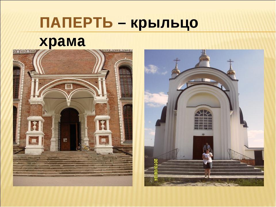 ПАПЕРТЬ– крыльцо храма