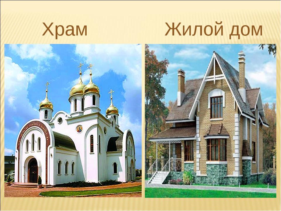 Храм Жилой дом