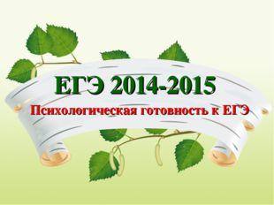 ЕГЭ 2014-2015 Психологическая готовность к ЕГЭ