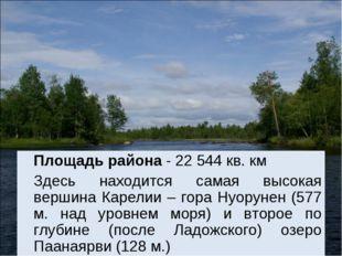 Площадь района- 22 544 кв. км Здесь находится самая высокая вершина Карел