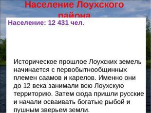 Население Лоухского района Население: 12 431 чел.   Историческое прошлое Л