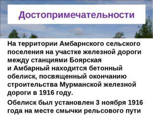 Достопримечательности На территорииАмбарнского сельского поселенияна участ