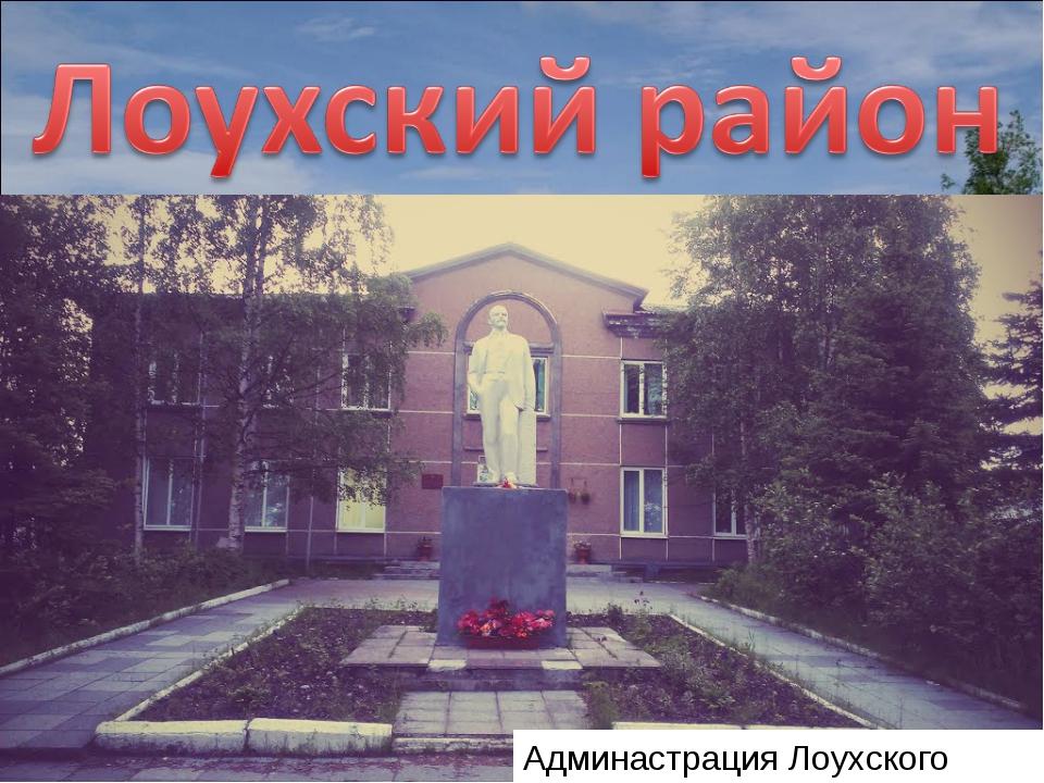 Админастрация Лоухского района