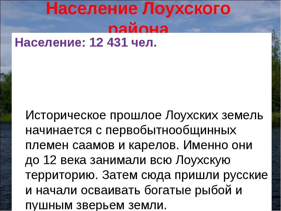 Население Лоухского района Население: 12 431 чел.   Историческое прошлое Л...
