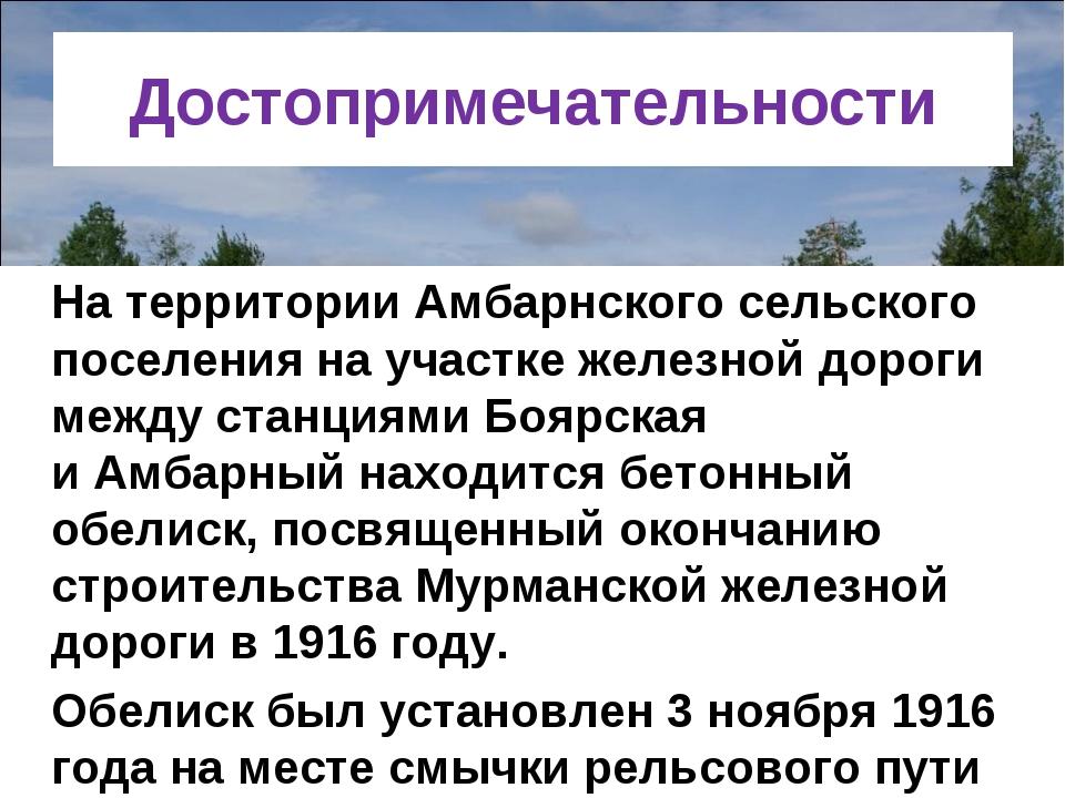 Достопримечательности На территорииАмбарнского сельского поселенияна участ...