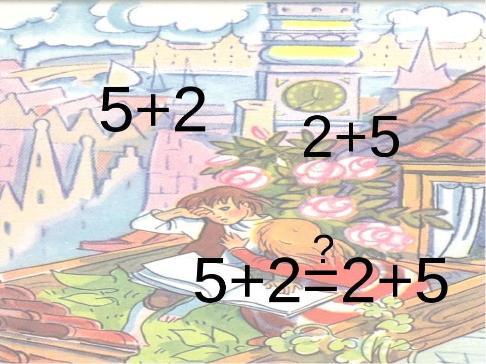 5+2 2+5 5+2=2+5 ?
