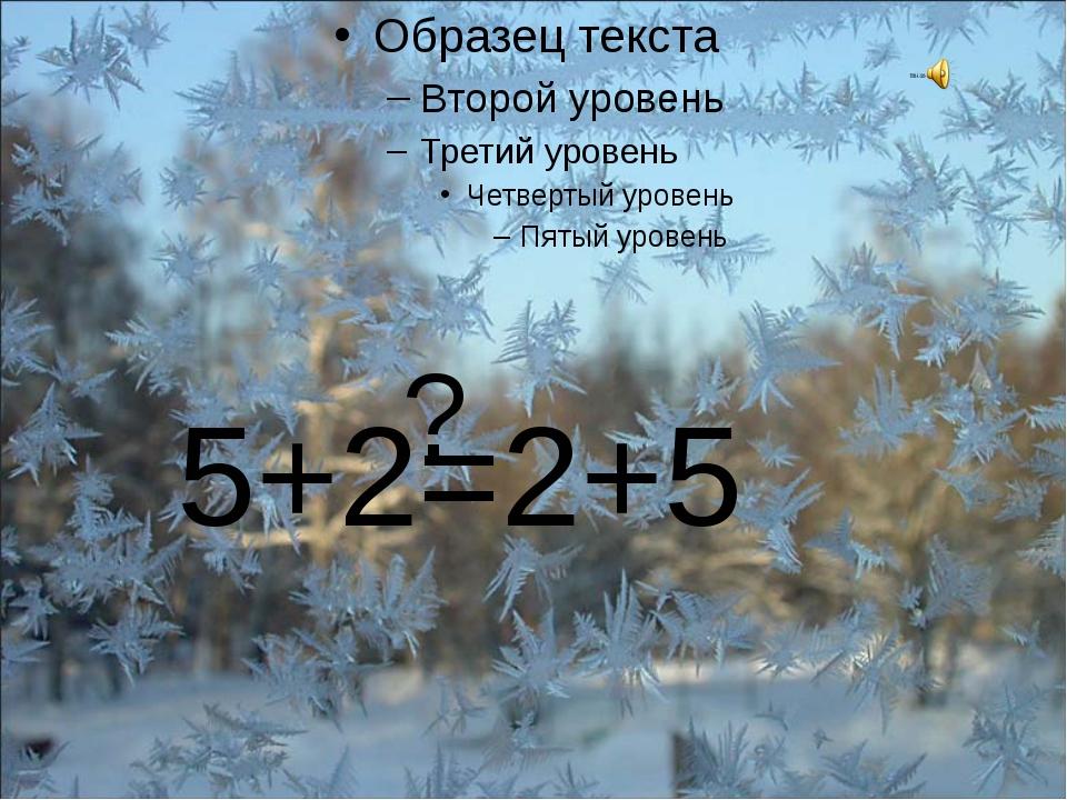 5+2=2+5 ?