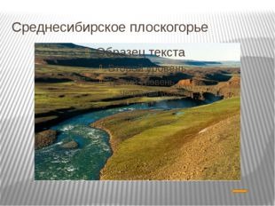 Озеро Байкал (Евразия)